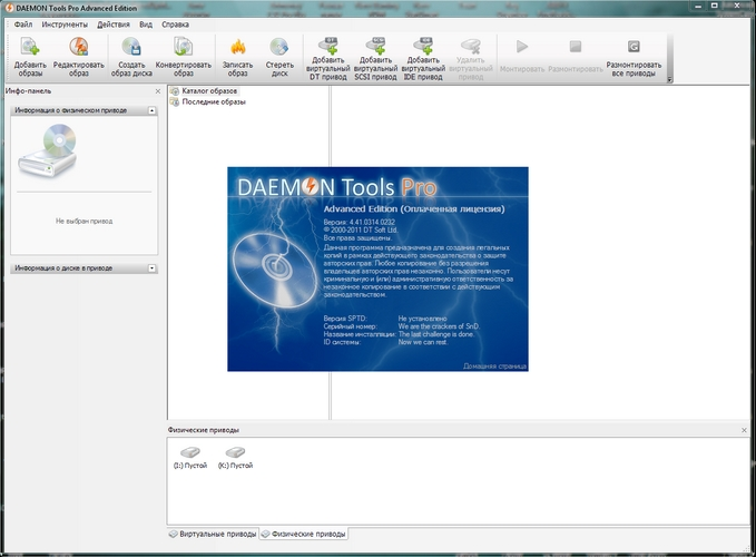 Скачать Daemon Tools Pro Advanced 4.41.0314 RePack с. Depositfiles.com Leti